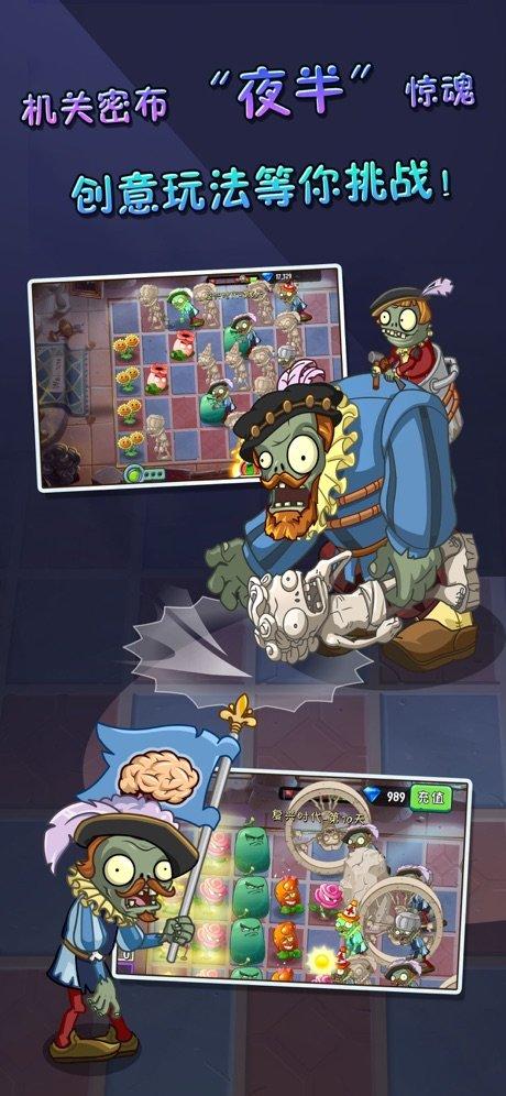 植物大战僵尸2复兴时代下载-植物大战僵尸2复兴时代最新下载