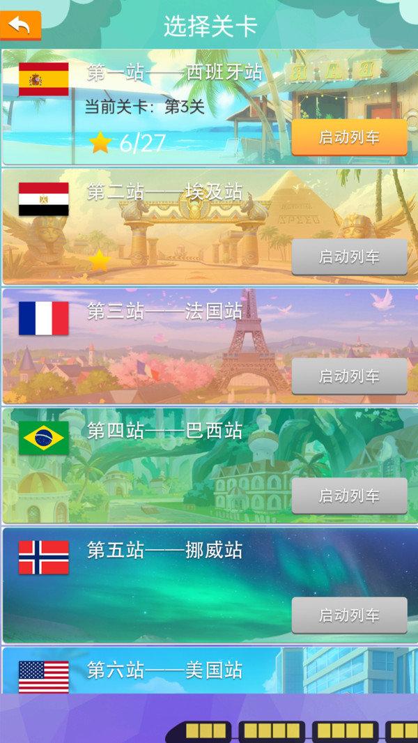 火车环游世界下载-火车环游世界官方版下载