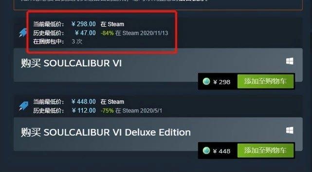 steam游戏比价助手