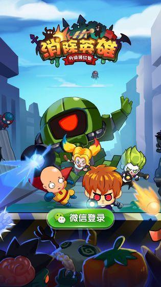 消除英雄破解版中文版下载-消除英雄无限钻石中文破解版下载