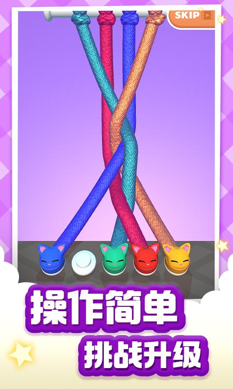 解绳大师红包版app游戏下载-解绳大师红包版抖音版游戏下载