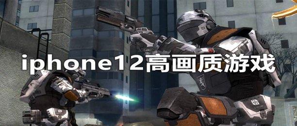 iphone12高画质游戏