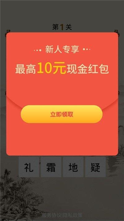 诗词王者红包版app游戏下载-诗词王者福利版领红包游戏下载