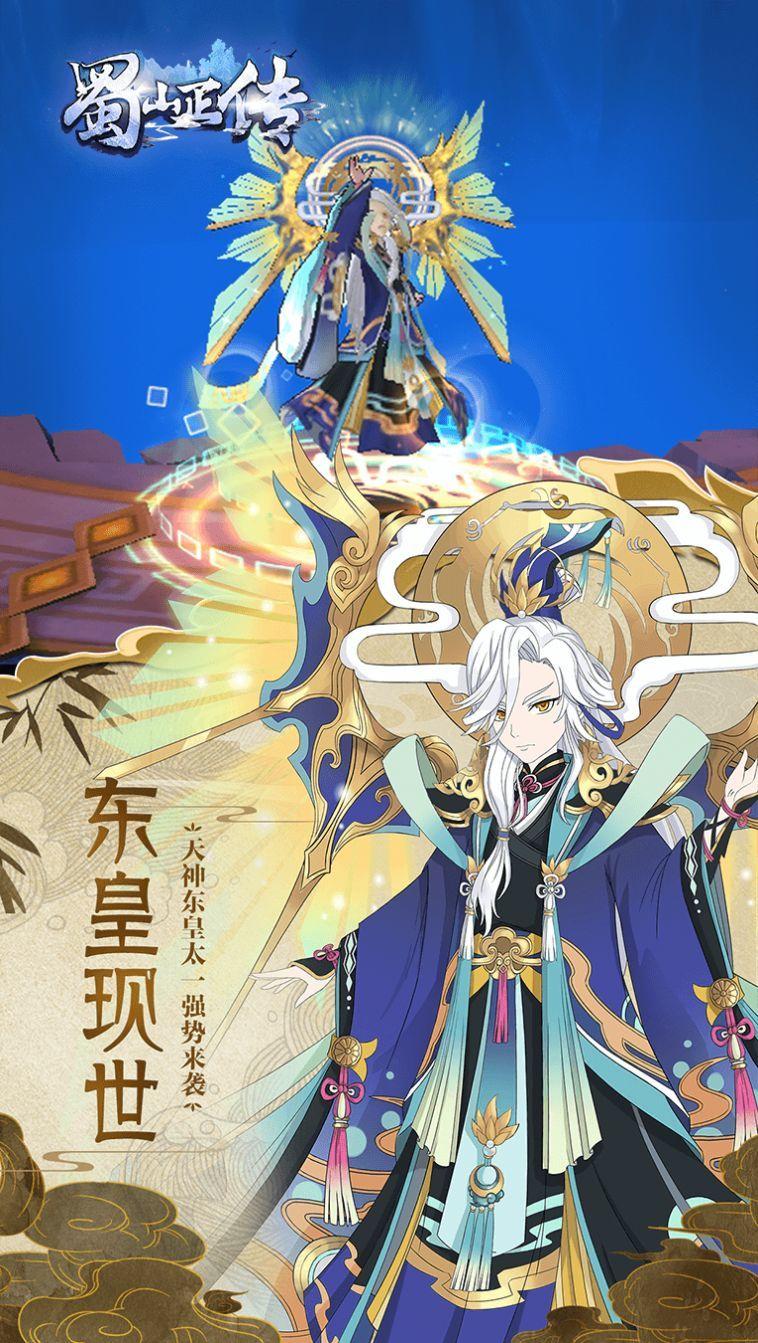 蜀山正传之紫青双剑