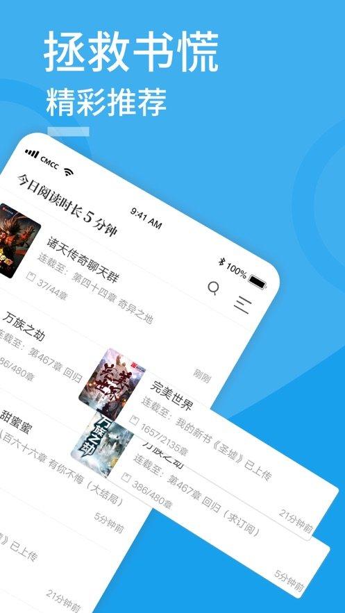 笔趣屋app下载-笔趣屋手机旧版下载