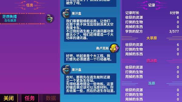 崩溃大陆1.4.9汉化版