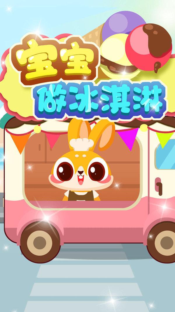 宝宝做冰淇淋游戏下载-宝宝做冰淇淋安卓版下载