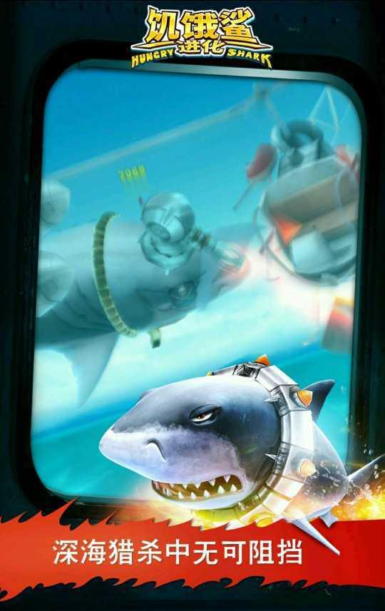 饥饿鲨进化最新破解版下载-饥饿鲨进化最新破解版无限钻石下载