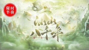 仙山八千年完结版