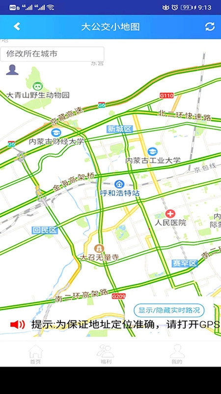 大公交小地圖app下載-大公交小地圖最新官方版下載
