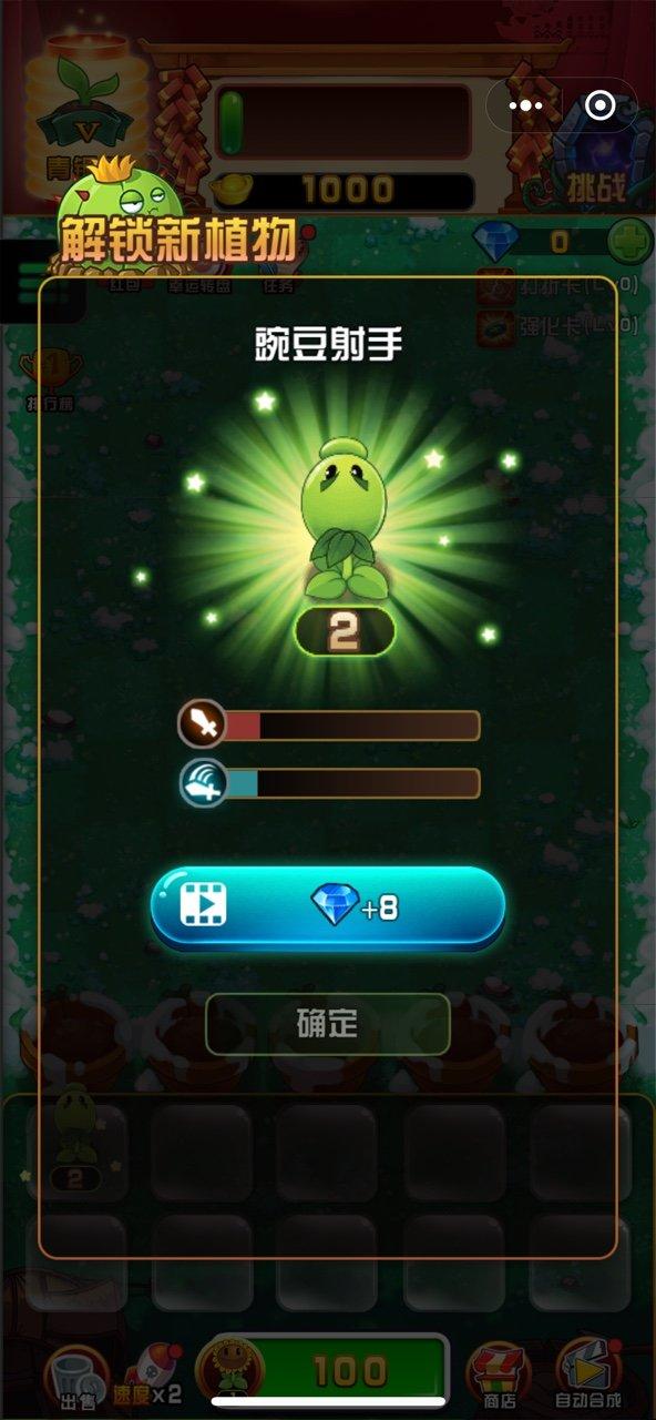植物大战僵尸2守护全植物无限钻石最新破解版下载