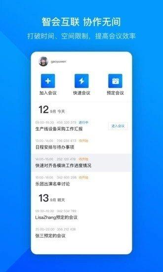 腾讯会议app下载手机版-腾讯会议app下载安卓版