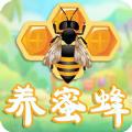 养蜜蜂红包版