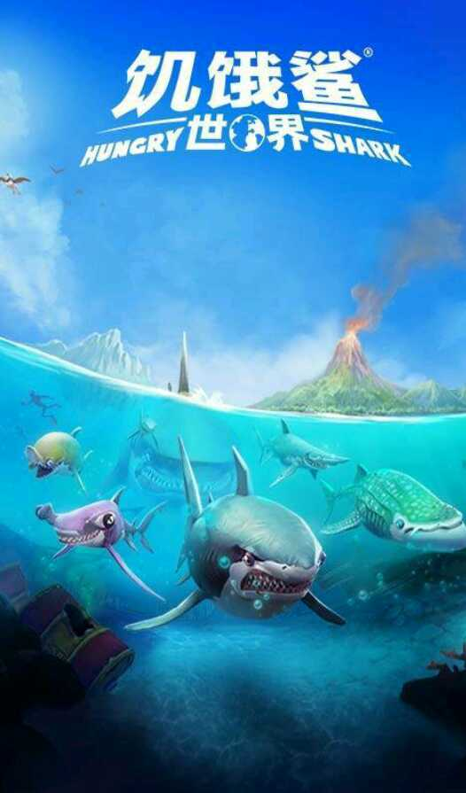 饥饿鲨世界最新破解版下载-饥饿鲨世界最新破解版2020下载