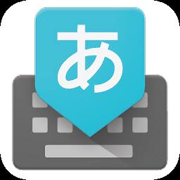 Google日语输入法安卓版