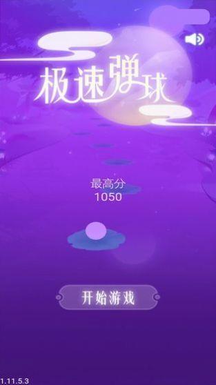 急速弹球游戏下载-急速弹球游戏安卓版v1.0.0下载