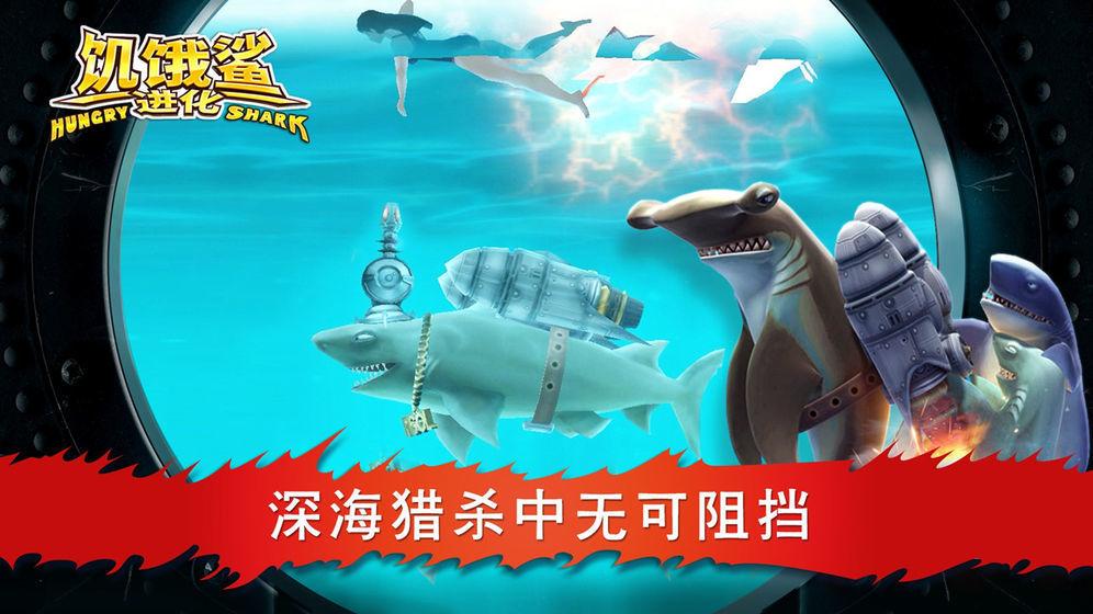 饥饿鲨进化2020