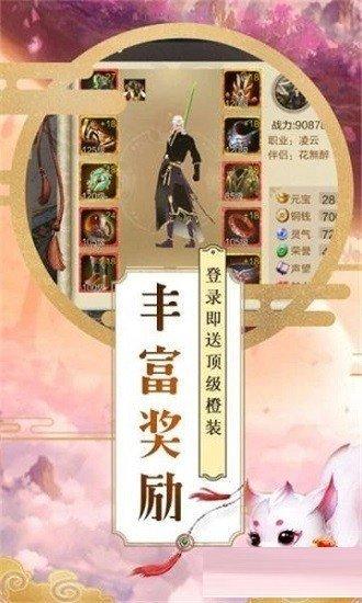 恋仙诀红包版激活码最新版游戏下载-恋仙诀红包版升级领红包游戏下载