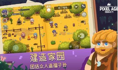 像素时代游戏下载-像素时代游戏最新版v1.1下载