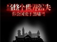 地下城堡2020最新版