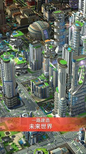 模拟城市我是市长无限金币绿钞版破解版游戏下载-模拟城市我是市长无限金币修改存档版游戏下载