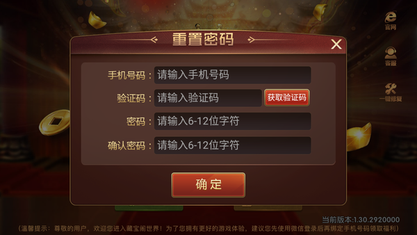 藏宝阁棋牌app截图