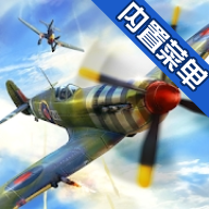 战斗机二战破解版