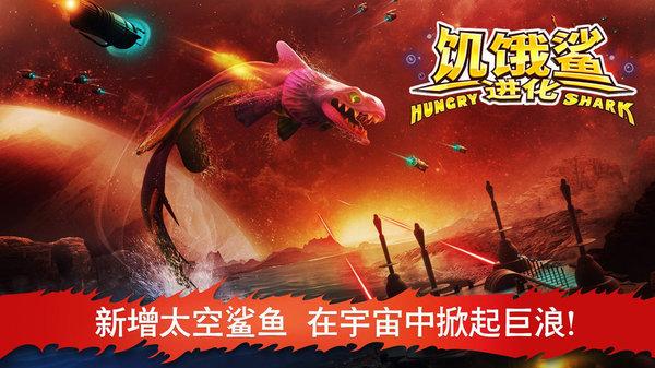 饥饿鲨进化2020最新破解版中文版游戏下载-饥饿鲨进化2020最新破解版琨游戏下载