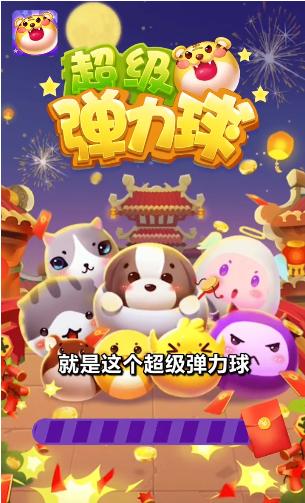 超级弹力球红包版粉红猪app游戏下载-超级弹力球红包版300可提现游戏下载