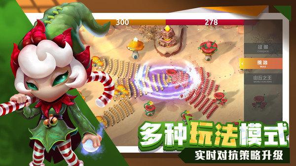 蘑菇战争2安卓中文版最新下载-蘑菇战争2安卓中文版2020下载