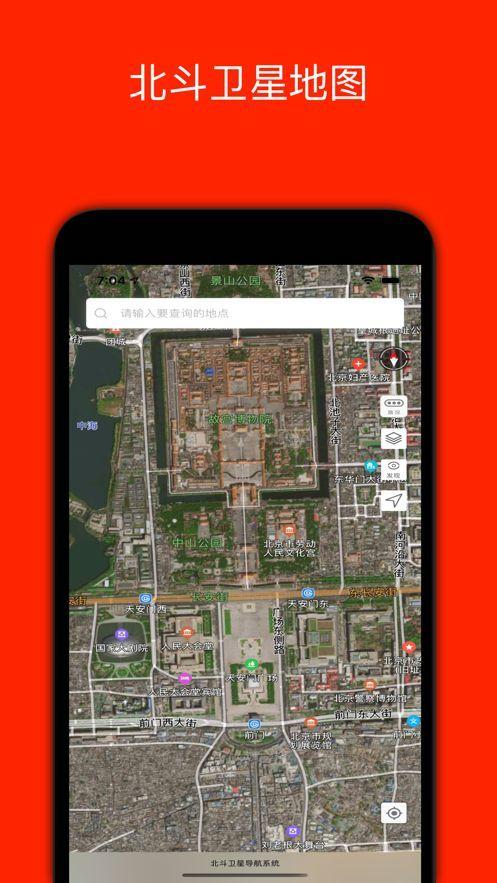 北斗導航2020版下載免費版-北斗導航2020手機版下載