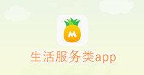 生活服務類app