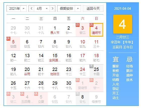 2021年放假安排時間表最新-2021年放假安排時間表官方版