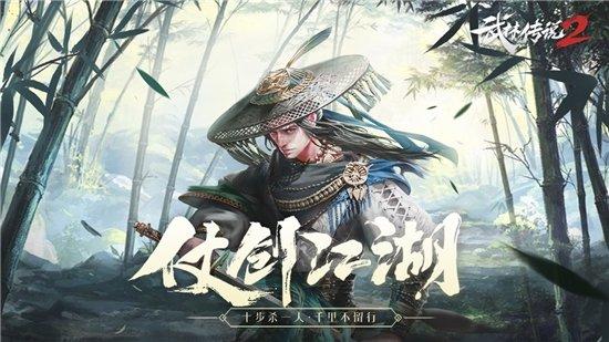 武林传说2游戏下载-武林传说2官网版下载