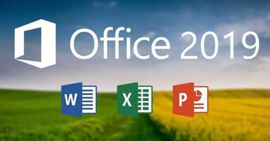 office2019永久密钥_office2019专业增强版激活密钥