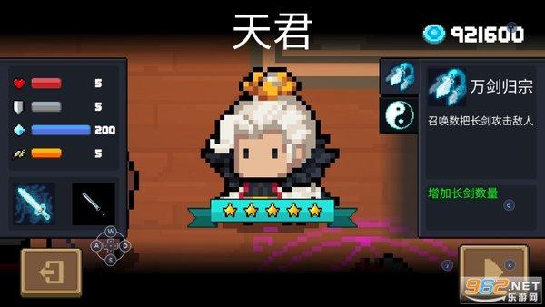 元气骑士2.9.1全无限破解版下载-元气骑士2.9.1终极无敌破解版下载