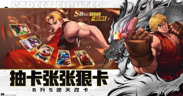 街霸对决手游公测版下载-街霸对决手游最新下载