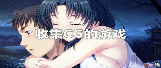 收集CG的游戏