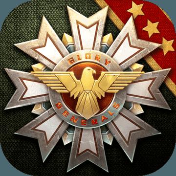 钢铁命令将军的荣耀3国际服破解版