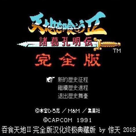 吞食天地2诸葛孔明传完全版