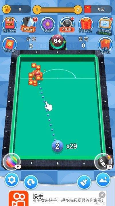 桌球大师2.0下载-桌球大师2.0红包版下载