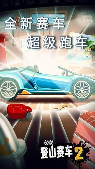 登山赛车2无限金币版游戏下载-登山赛车2无限金币钻石版下载