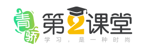 青骄第二课堂学生登录账号