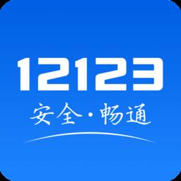 12123交管app