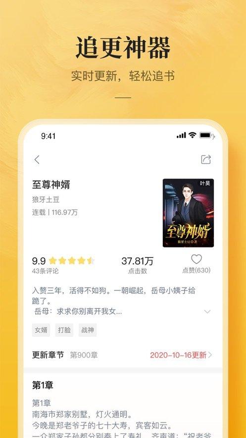 银翼小说app下载-银翼小说软件下载