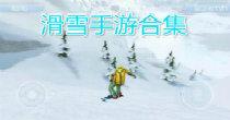滑雪手游合集