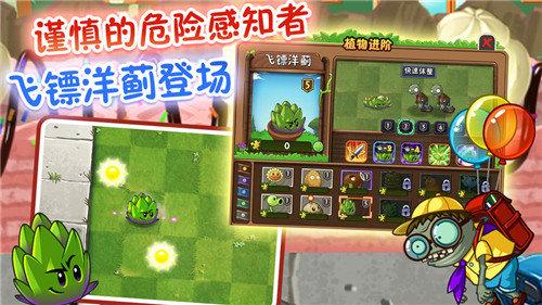 植物大战僵尸2全5阶植物破解版下载-植物大战僵尸2全5阶植物2.4.0下载
