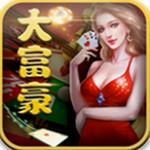 大富豪棋牌最新版苹果版