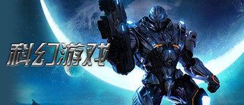 星际科幻类游戏