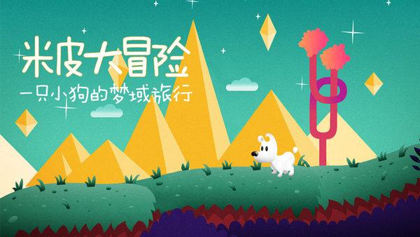 米皮大冒险游戏下载-米皮大冒险手机版下载
